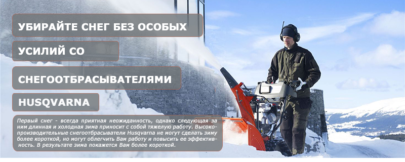 Husqvarna_winter